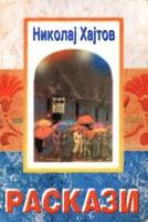 Раскази - Николај Хајтов