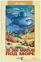 20 000 милји под морето - Жил Верн