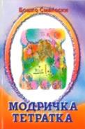 Модричка тетратка - Бошко Смаќоски