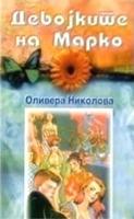 Девојките на Марко - Оливера Николова