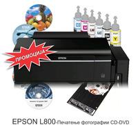 EPSON L800 со интегриран CISS, Печати фотографии CD и DVD