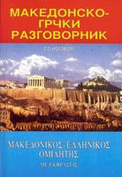 Македонско - грчки разговорник