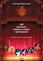 999 мјузикли, оперети, опери, ораториуми