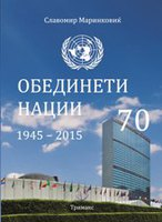 Обединети нации 1945-2015