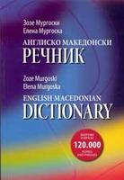 Англиско-македонски речник