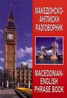 Македонско - англиски разговорник