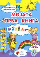 Мојата прва книга