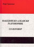 Македонско - албански разговорник