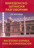 Македонско - шпански разговорник