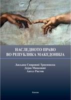 Наследното право во Република Македонија