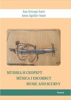Музика и скорбут / Música i escorbut / Music and Scurvy