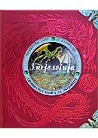 Змејологија