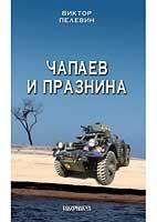 Чапаев и Празнина