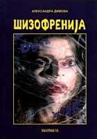 Шизофренија