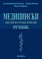 Медицински англиско-македонски речник