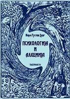 Психологија и алхемија