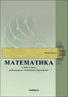 Математика за I година