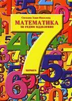 Математика за седмо одделение