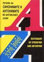Речник на синонимите и антонимите во англискиот јазик