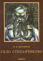 Село степаничиково - Коцкар