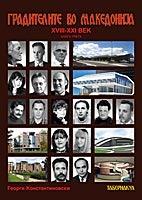 Градителите во Македонија XVIII-XXI век - книга трета