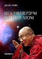 Цел универзум во еден атом