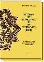 Историја на верувањата и на религиските идеи 1-3