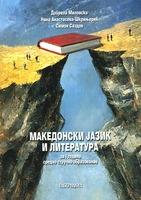 Македонски јазик и литература за I година средно стручно образование