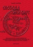 Слобода или смрт - македонското револуционерно националноослободително движење во солунскиот вилает 1893-1903 година