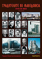 Градителите во Македонија XVII-XX век - книга втора