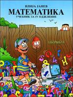 Математика - учебник за IV одделение