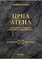 Црна Атена