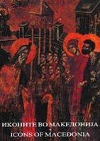 Иконите во Македонија