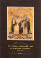 Св. Кирил и Св. Методиј во делата на зографите 9-19 век