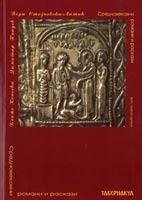 Средновековни романи и раскази