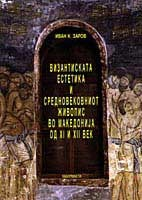 Византиската естетика и средновековниот живопис во Македонија од XI и XII век