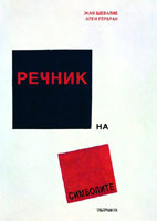 Речник на симболите