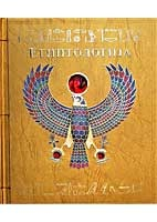 Египтологија
