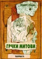 Грчки митови