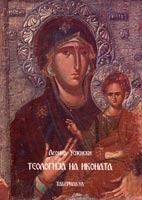 Теологија на иконата