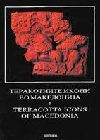 Теракотните икони во Македонија