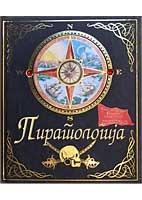 Пиратологија