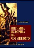 Интимна историја на човештвото