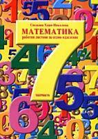 Математика за седмо одделение - работни листови