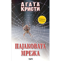 Пајаковата мрежа