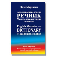 Англиско-македонски и македонско-англиски речник