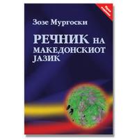 Речник на македонскиот јазик