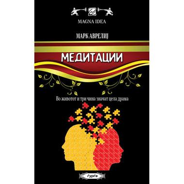 Медитации - Белетристика - Коментари, мислења и оценки - Најевтино.мк - Најевтино.мк