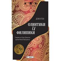 Олинтики и Филипики