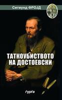 Таткоубиството на Достоевски / Мојсеј на Микеланџело